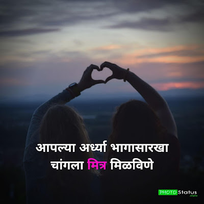 friendship status in marathi font, funny friendship status in marathi, friendship status in marathi attitude, marathi friendship sms, friendship day status in marathi, marathi maitri status fb, kattar maitri status marathi, rowdy friendship status in marathi,