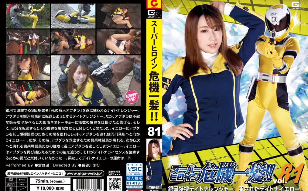 THP-81 Tremendous Heroine dalam Grave Hazard !!  Vol.81 -Daytona Ranger -Diagungkan Daytona Yellow