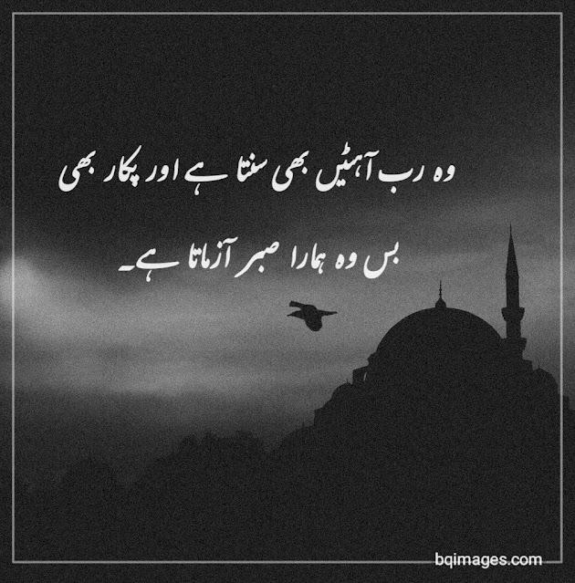 Sabr Status in Urdu