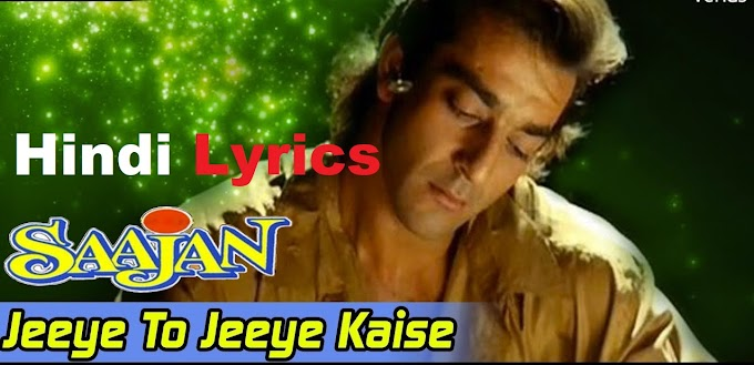 Jiyen To Jiyen Kaise Lyrics in Hindi - Saajan