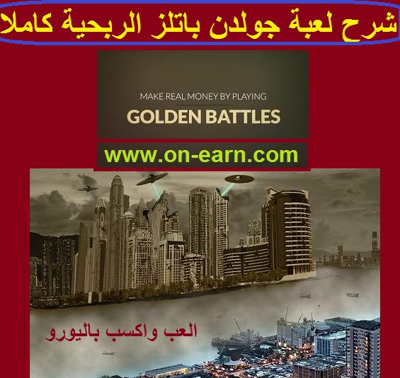 شرح لعبة جولدن باتيلز الربحية كاملا Golden Battles Game Real Money by Playing