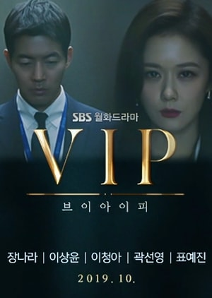 V.I.P, SBS, Upcoming Drama, Synopsis, Cast, Trailer