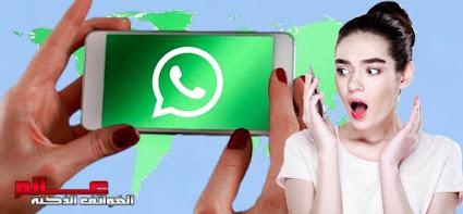 ما سر الخوف من سياسة الخصوصية الجديدة لتطبيق واتساب whatsapp؟
