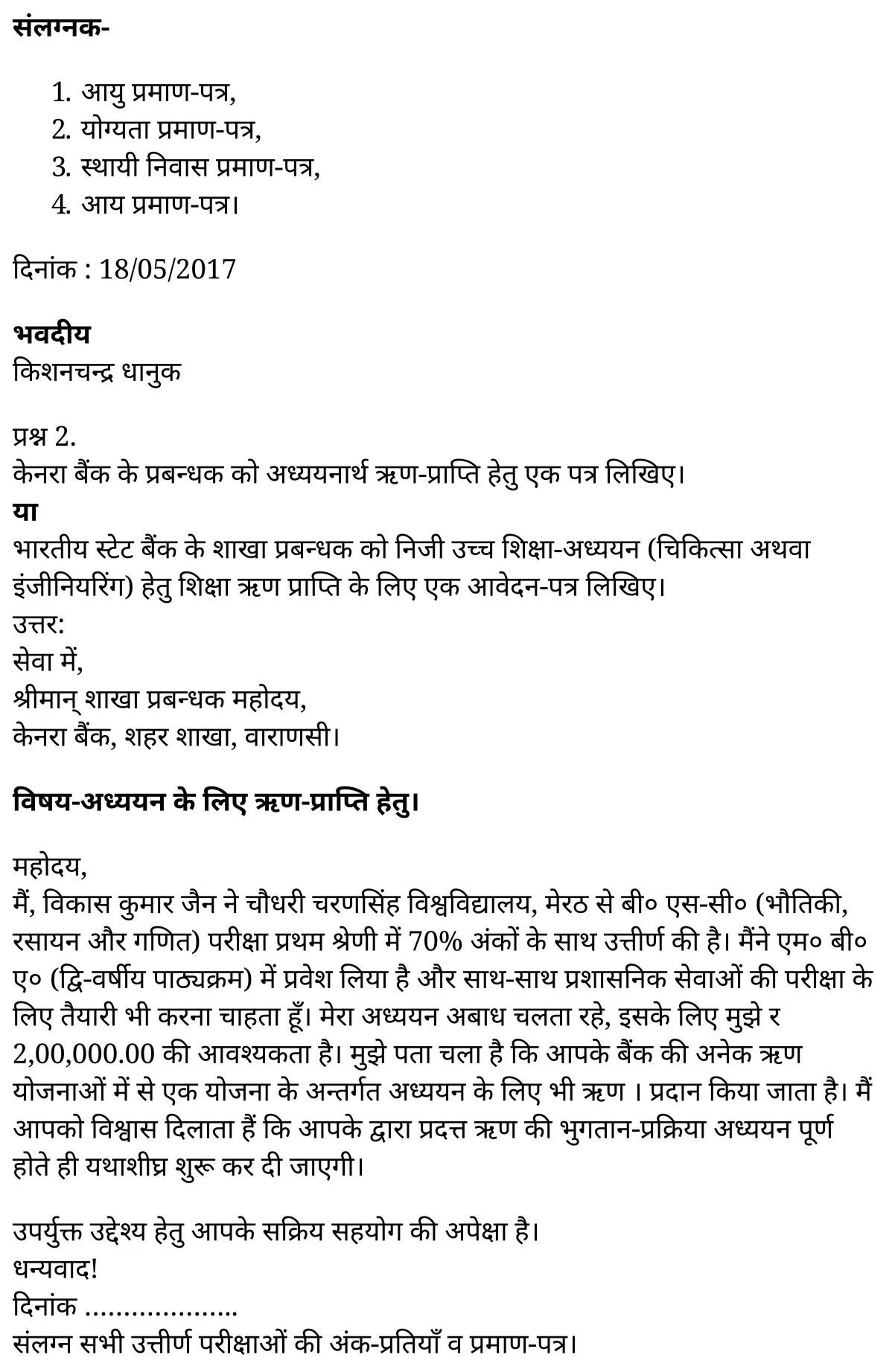 """यूपी बोर्ड एनसीईआरटी समाधान """"कक्षा 11 सामान्य  हिंदी"""" बैंक/विभिन्न व्यवसायों से सम्बन्धित ऋण-प्राप्ति हेतु आवेदन-पत्र  हिंदी में"""