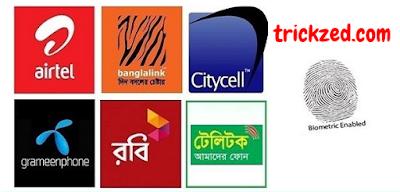 check-gp-banglalink-robi-teletalk-airtel-biometric-varified-or-not