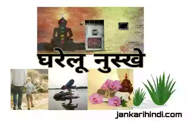 100% घरेलु नुस्खे जो आपको रखेंगे सवस्थ - gharelu nuskhe hindi me