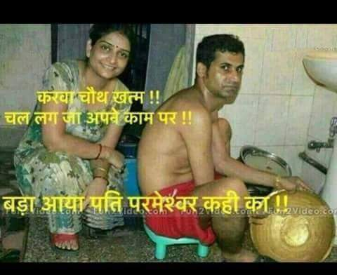 karva chauth comedy images wallpaper