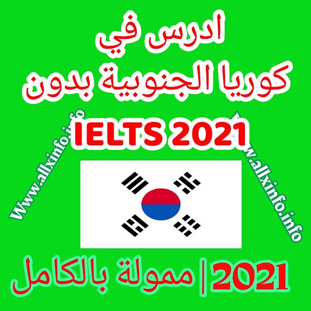 ادرس في كوريا الجنوبية بدون IELTS 2021