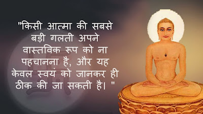 Mahavir Jayanti 2019 Status Images SMS Quotes In Hindi