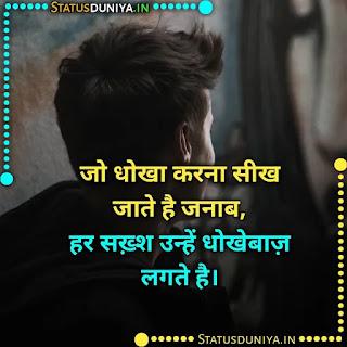 Dhokebaaz Shayari In Hindi 2021, जो धोखा करना सीख जाते है जनाब, हर सख़्श उन्हें धोखेबाज़ लगते है।