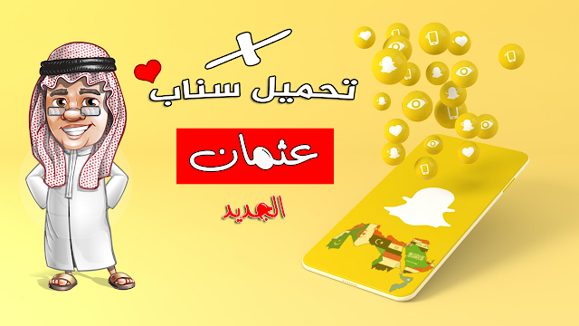 برنامج تحميل مباشر تطبيق سناب شات بلس عثمان (snapchat plus othman )
