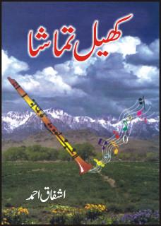 Khail Tamasha / کھیل تماشا by Ashfaq Ahmed