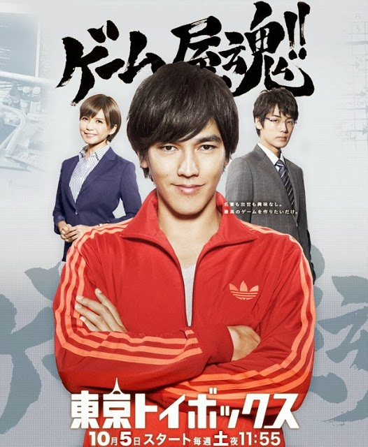 Download Tokyo Toy Box (2013) Subtitle Indonesia