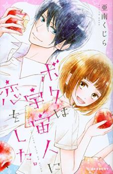 Boku wa Uchuujin ni Koi o Shita. Manga