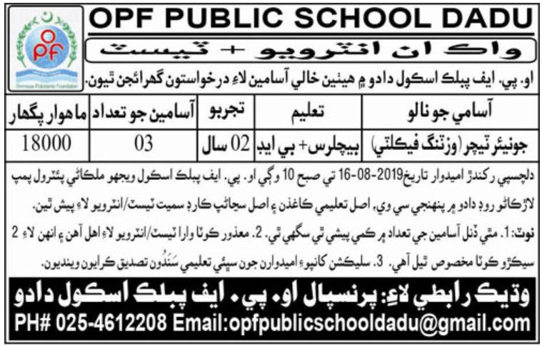 OPF Public School Dadu Jobs 2019 for Teachers Latest
