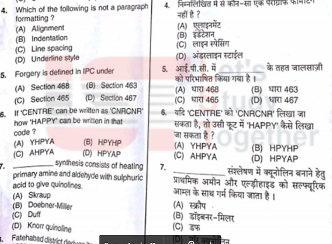 Haryana Police Constable Previous Exam Pepers  Male & Female Both Download PDF