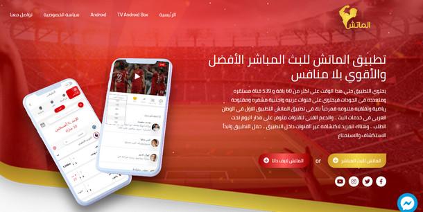 Al Match TV أفضل تطبيق لمشاهدة المباريات بدون تقطيع