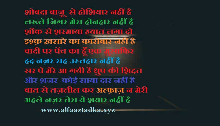 Sad ghazal shayari hindi 2 line