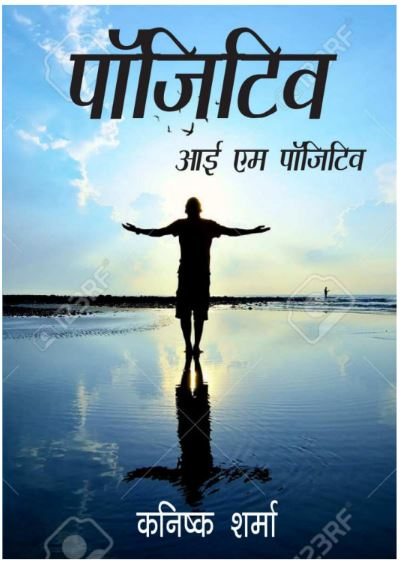 I am positive ebook in hindi,Ebook about positivity in hindi