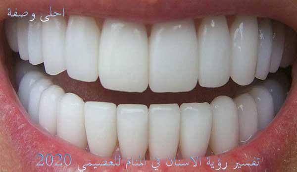 تفسير رؤية الأسنان في المنام للعصيمي 2020