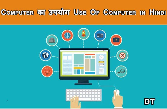 Use Of Computer in Hindi