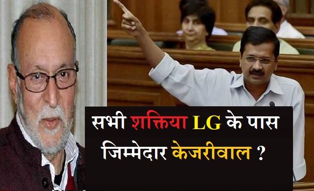 BJP के इशारे पर दिल्ली को ठप्प करना चाहते हैं LG : CM Arvind  Kejriwal