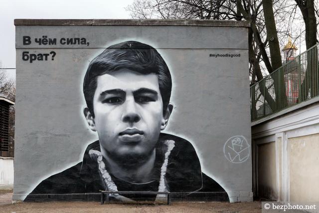 где находится граффити бодрова
