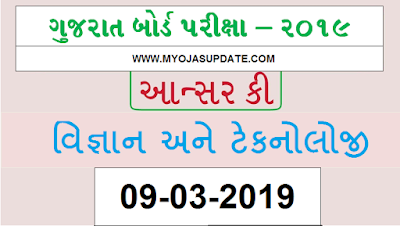 http://www.myojasupdate.com/2019/03/gseb-std10-science-technology-subject.html