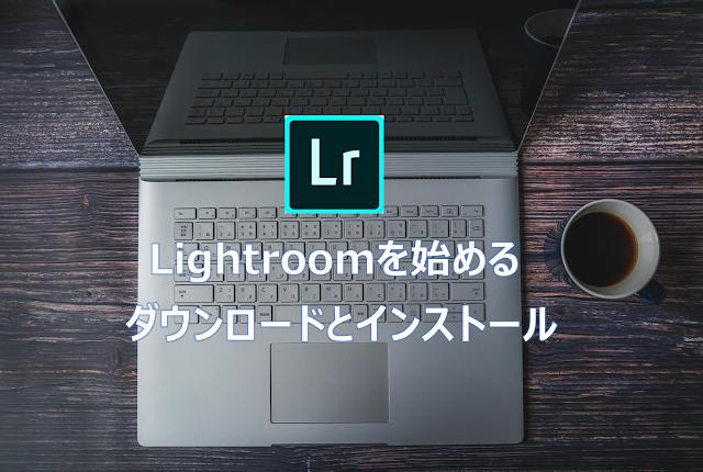 Lightroom,photoshop始め方