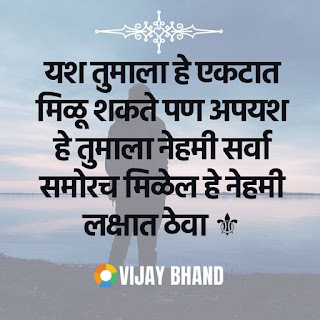 Life Status in marathi,life quotes in marathi