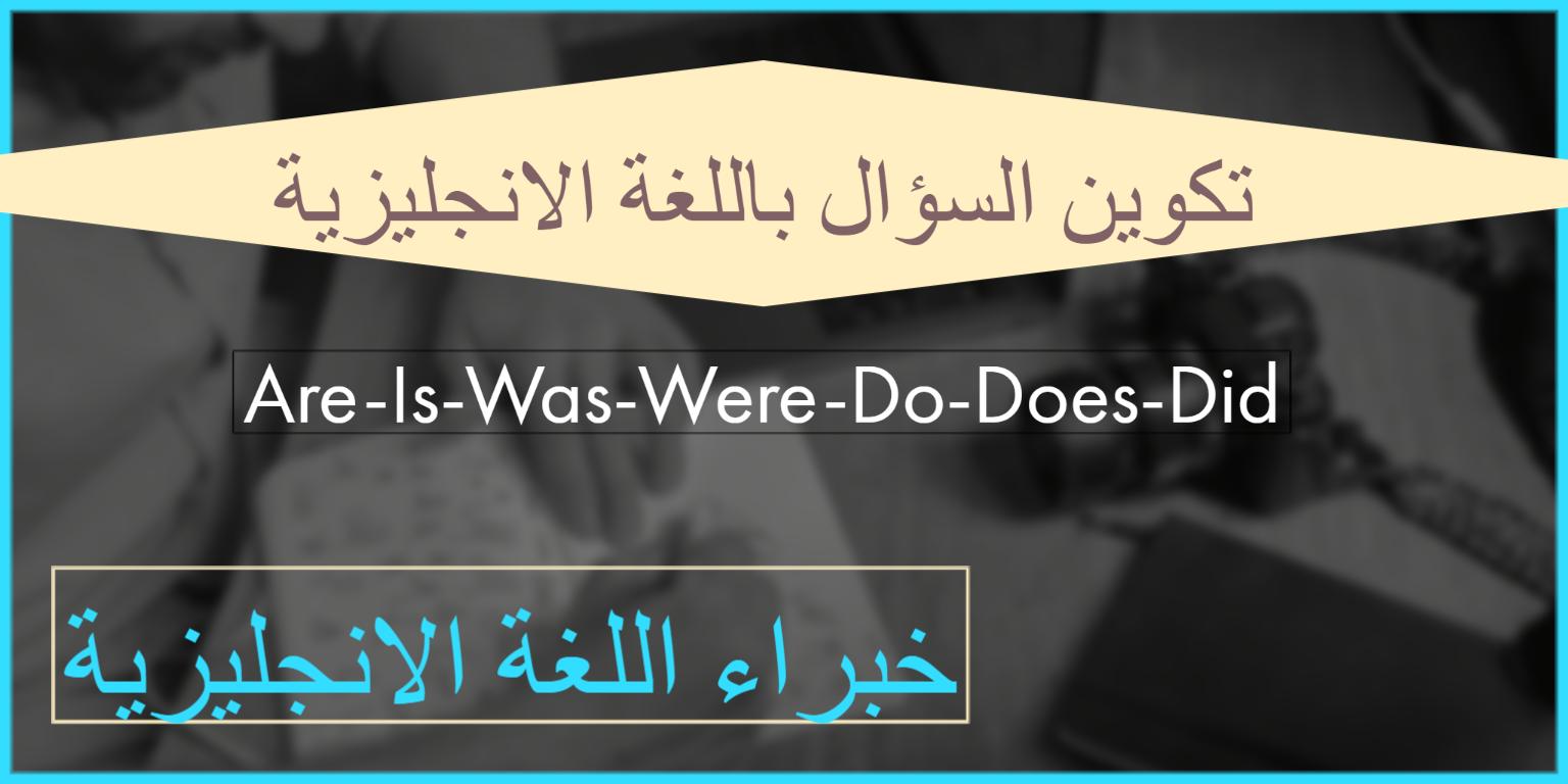 ادوات اللغة الانجليزية وطرق تكوين السؤال
