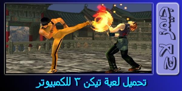 تنزيل لعبة Tekken 3 كاملة