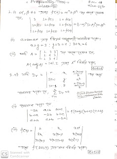 Math MOCK test | WBCHSE BOARD| class 12| in Bengali | HS|