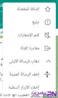 تحميل تليجرام بلس نسخة قديمة