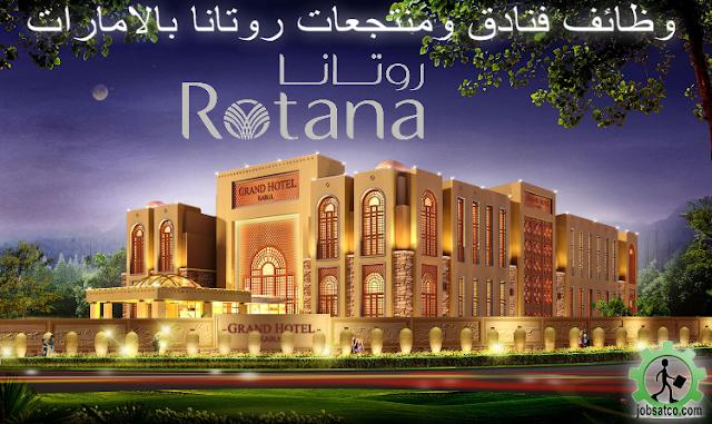 وظائف-فنادق-روتانا-الامارات