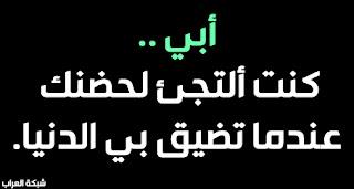 بوستات حزينه عن فراق الاب