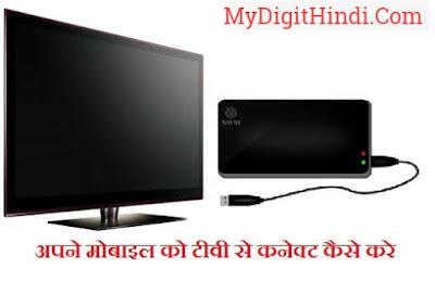 Mobile Ko LED TV se connect Kaise Kare