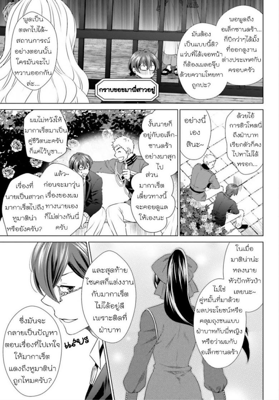 Konyaku Haki kara Hajimaru Akuyaku Reijou no Kangoku Slow Life - หน้า 6
