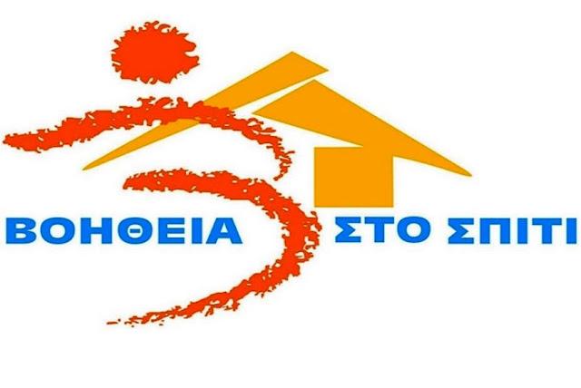 Βοήθεια στο Σπίτι: 45 εκατομμύρια απ' τα λεφτά των Δήμων