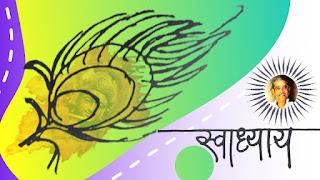 What is Swadhyay ? સ્વાધ્યાય પરિવાર,સ્વાધ્યાય પ્રવચન,તત્વજ્ઞાન,જય યોગેશ્વર,स्वाध्याय परिवार,स्वाध्याय क्या है?,तत्वज्ञान,swadhyay parivar