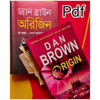 origin dan brown bangla pdf
