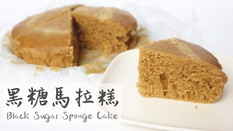 Black Sugar Sponge Cake 黑糖馬拉糕