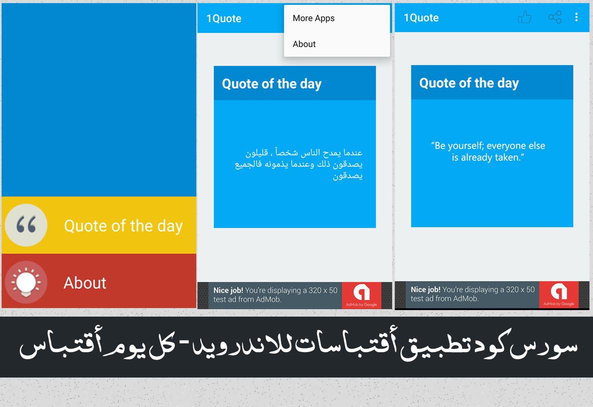 1Quote  سورس كود تطبيق أقتباسات للاندرويد - كل يوم أقتباس