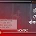 Chandta Jemon Bakare Bondhu  (চাঁদটা যেমন বাঁকারে বন্ধু) Lyrics - Momtaz