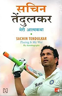 playing it my way sachin tendulkar biography hindi,best biography books in hindi,best autobiography books in hindi