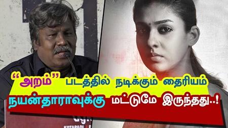 Nayanthara Only had Guts to act in this Movie : Director Gopi Nainar | Aramm Press Meet