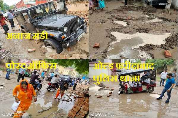 rain-in-faridabad-old-vidhansabha-road-become-damage-daldal