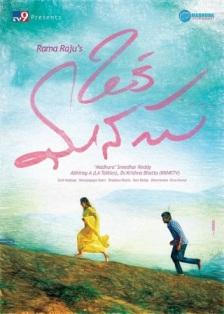 Oka Manasu (2016) Telugu Mp3 Songs Free Download