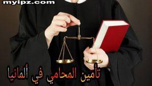 تأمين المحامي في ألمانيا