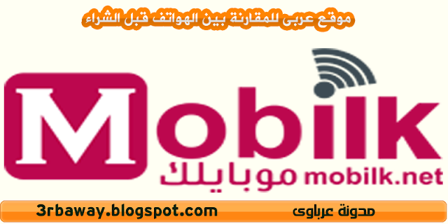 موقع ,عربى, للمقارنة ,بين ,الهواتف, قبل ,الشراء,
